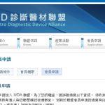 IVD 診斷醫材聯盟 (IVDA)