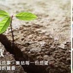 台灣趨勢研究:公民心事大調查