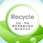 源興資源回收網