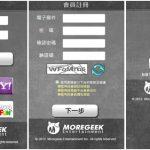 遊戲會員中心 Web App (摩鉅科技)