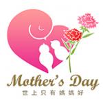 2014 母親節 – 抽獎活動 1