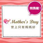 2014 母親節活動 – 得獎名單