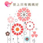 2014 母親節 – 抽獎活動 2