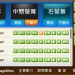 老師平板 App - 數位實境教學整合系統 (帝旺數位)