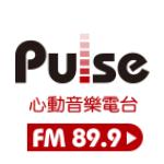心動音樂電台 Pulse FM 89.9
