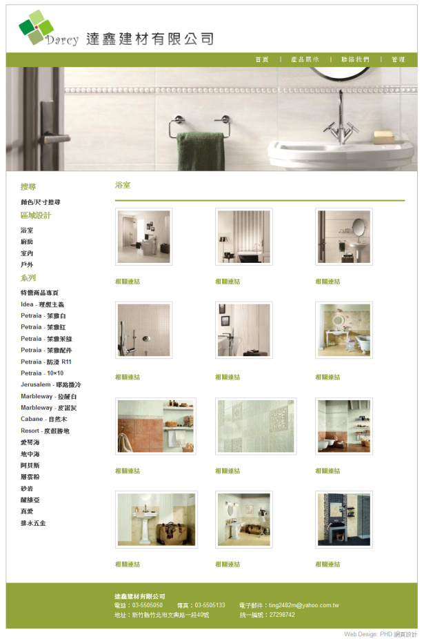 网页设计案例 (新竹,竹北) - 达鑫建材 公司网站 | 博